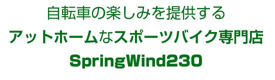 自転車の楽しみを提供するアットホームなスポーツバイク専門店SpringWind230